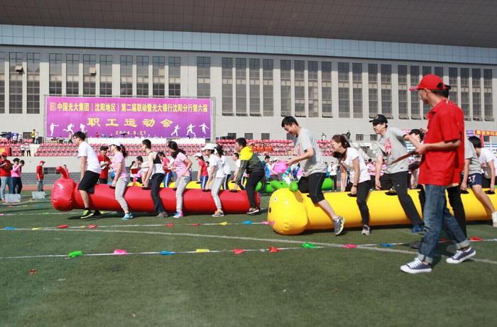 中国光大银行沈阳分行举办职工趣味运动会
