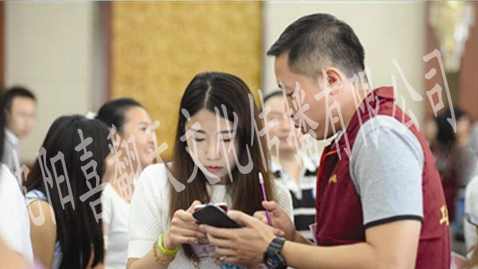辽宁省工会2015年职工鹊桥活动-由沈阳喜翻天举办