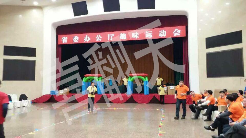 沈阳趣味运动会承办的辽宁省委趣味运动会